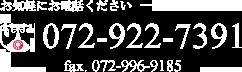 お気軽にお電話ください 072-922-7391 fax.072-996-9185